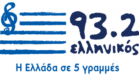 48ωρη απεργιακή κινητοποίηση στον ραδιοσταθμό «ΕΛΛΗΝΙΚΟΣ 93,2»