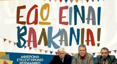 Χανιά: «Εδώ είναι Βαλκάνια» | 2ος κύκλος του Κινηματογραφικού αφιερώματος στο Πνευματικό Κέντρο