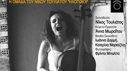 «Η γυναίκα μέσα στο τσέλο»: Θεατρική παράσταση υπό την αιγίδα της ΓΓΙΦ στις 20/05