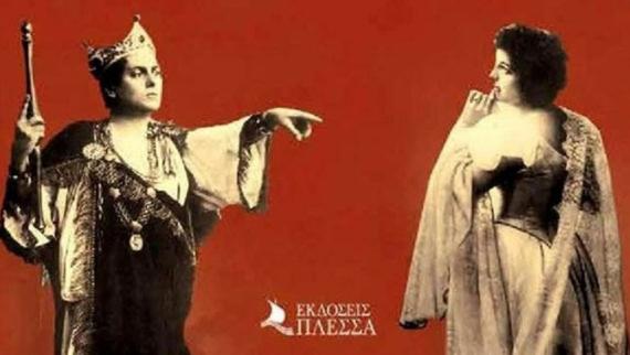 «Ο Δ. Ταβουλάρης, η Ευ. Παρασκευοπούλου και Η Δούκισσα των Αθηνών» – Το νέο βιβλίο του Διονύση Ν. Μουσμούτη