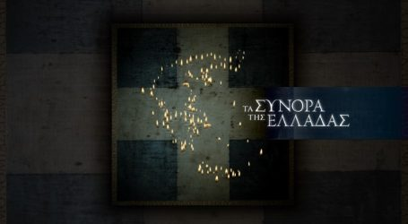 «Τα σύνορα της Ελλάδας»: Η νέα σειρά ντοκιμαντέρ της COSMOTE TV για την εδαφική ολοκλήρωση της Ελλάδας