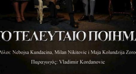 «Το Τελευταίο Ποίημα» για τον Γ. Ντούτσιτς στο Μουσείο Μακεδονικού Αγώνα