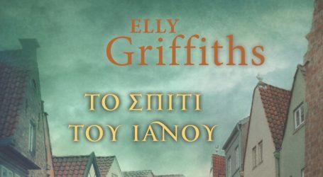 Κυκλοφορεί το μυθιστόρημα «Το σπίτι του Ιανού» της Έλι Γκρίφιθς από τις εκδόσεις «Ελληνικά Γράμματα»