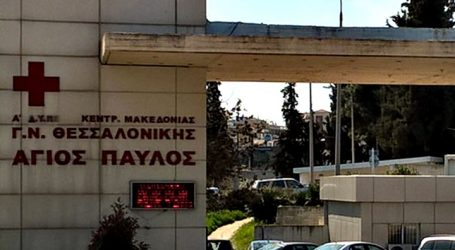 Θεσσαλονίκη: Σε κοντέινερ, στο χώρο του νοσοκομείου «Άγιος Παύλος», θα εγκατασταθεί προσωρινά η μονάδα μεσογειακής αναιμίας