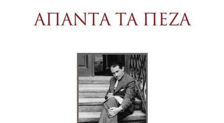 Oι εκδόσεις Καστανιώτη κυκλοφορούν «Άπαντα τα πεζά» του Μπρούνο Σούλτς