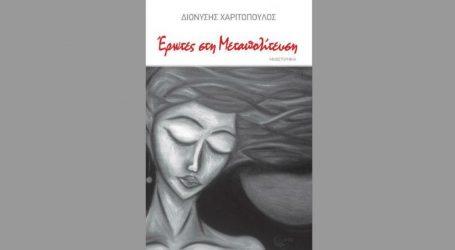 «Έρωτες στη Μεταπολίτευση» του Διονύση Χαριτόπουλου: Οι αλλαγές στην καθημερινή ζωή μετά την πτώση της Δικτατορίας