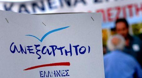 Συνεδριάζουν οι ΑΝΕΛ για τη στάση τους έναντι της κυβέρνησης μετά την ολοκλήρωση του μνημονίου