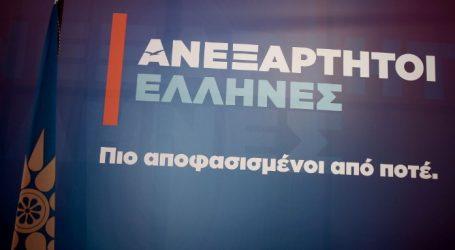 Προσφυγή ΑΝΕΛ στην UNESCO «για την προστασία της Άυλης Πολιτισμικής Κληρονομιάς των Μακεδόνων» συμπεριλαμβανομένου και του ονόματος