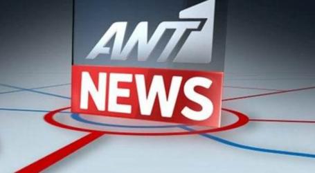 Στάση εργασίας στον ΑΝΤ1 – Χωρίς κεντρικό δελτίο ειδήσεων