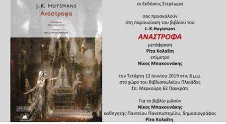 Την Τετάρτη η παρουσίαση του βιβλίου «Ανάστροφα» του Ζ.Κ. Ουϊσμάνς