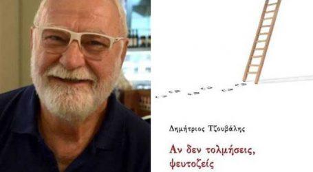 """Την Πέμπτη στη Λαμία, παρουσίαση του βιβλίου """"Αν δεν τολμήσεις ψευτοζείς"""", του Δ. Τζουβάλη"""
