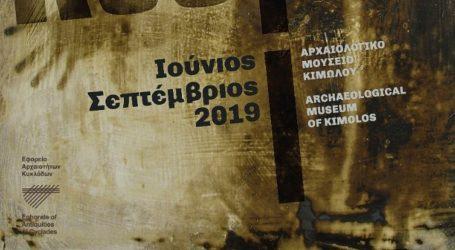 Αθέατοι Κόσμοι στο Αρχαιολογικό Μουσείο Κιμώλου