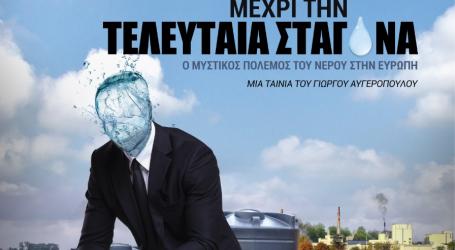 Το νέο ντοκιμαντέρ του Αυγερόπουλου στην ΕΡΤ2