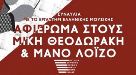 Συναυλία αύριο με το Εργαστήρι Ελληνικής Μουσικής – Αφιέρωμα στον Μίκη Θεοδωράκη και τον Μάνο Λοΐζο
