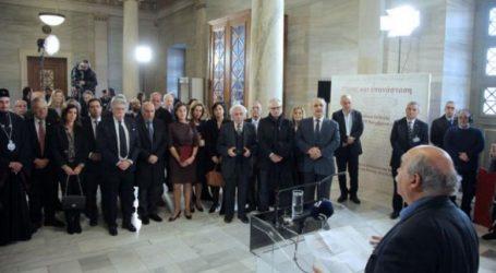 Ημέρα Μνήμης του Ολοκαυτώματος στη Βουλή