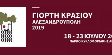 18-23 Ioυλίου η Γιορτή Κρασιού 2019 στην Αλεξανδρούπολη