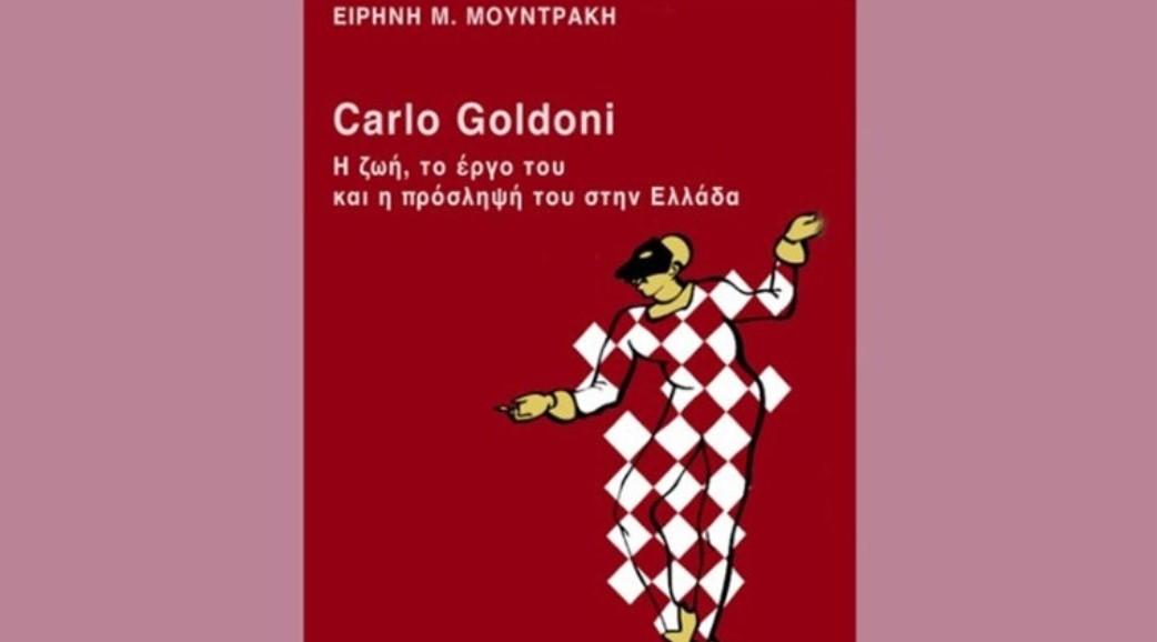 Η θεατρική υποδοχή του Γκολντόνι στην Ελλάδα