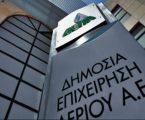 Πρόστιμο 60 χιλ. ευρώ επέβαλε η Επιτροπή Ανταγωνισμού στη ΔΕΠΑ