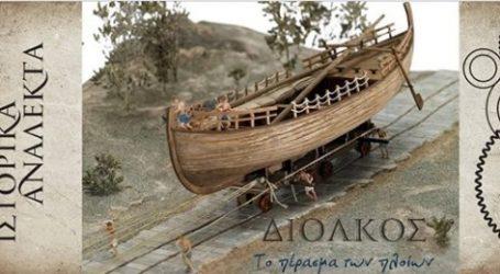Σήμερα στο Μουσείο Ηρακλειδών «Δίολκος, το πέρασμα των πλοίων»