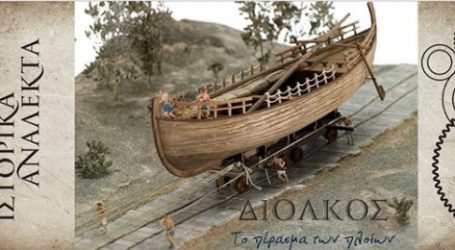 Αύριο το μεσημέρι στο Μουσείο Ηρακλειδών «Δίολκος, το πέρασμα των πλοίων»