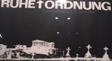 Εγκαινιάστηκε η έκθεση για τη γερμανική αλληλεγγύη στον αντιδικτατορικό αγώνα