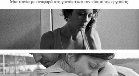 Η Αναρχοσυνδικαλιστική Πρωτοβουλία Ροσινάντε προβάλλει το Σάββατο την ταινία «Δυο Μέρες, Μία Νύχτα» στην Εργατική Λέσχη Κυψέλης – Πατησίων – Γαλατσίου