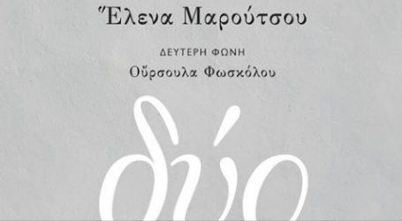 """Παρουσίαση αύριο του βιβλίου της Έλενας Μαρούτσου """"Δύο"""""""