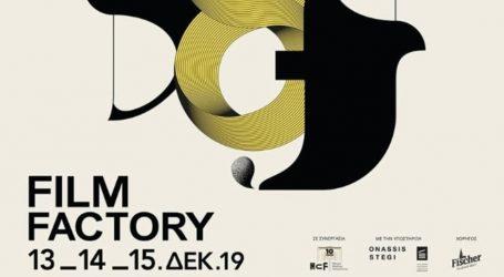 Το 8ο Athens Film Factory της ΕΑΚ στο Ίδρυμα Μιχάλης Κακογιάννης