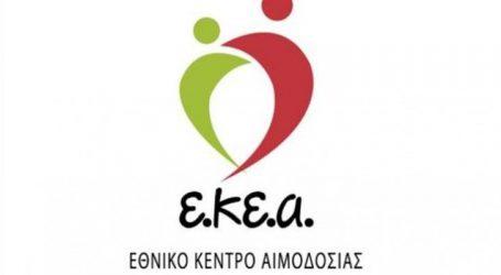 ΕΚΕΑ: Εθελοντική αιμοδοσία στο ΜΕΤΡΟ Συντάγματος