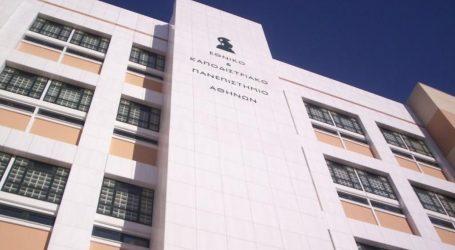 Φοιτητές κατά κυβέρνησης: Πωλείται – Ξεπουλιέται το Δημόσιο και Δωρεάν Πανεπιστήμιο