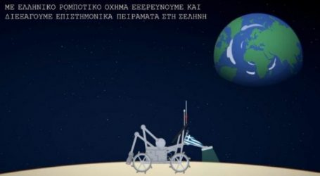 ΕΛΔΟ: Ξεκινά άμεσα η σχεδίαση του ελληνικού σεληνιακού οχήματος
