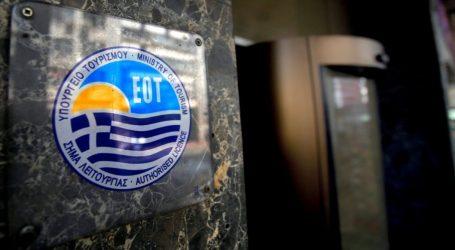 ΕΟΤ: Νέα τουριστική στρατηγική με στόχο την αειφόρο ανάπτυξη