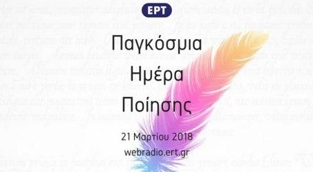 H Ελληνική Ραδιοφωνία γιορτάζει την Παγκόσμια Ημέρα Ποίησης