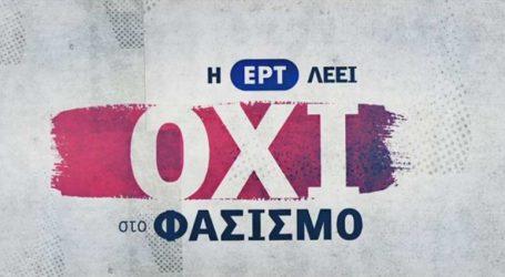 Η ΕΡΤ λέει «όχι στον φασισμό» – Το πρόγραμμα του διημέρου