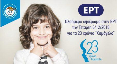 Η ΕΡΤ στηρίζει «Το Χαμόγελο του Παιδιού»