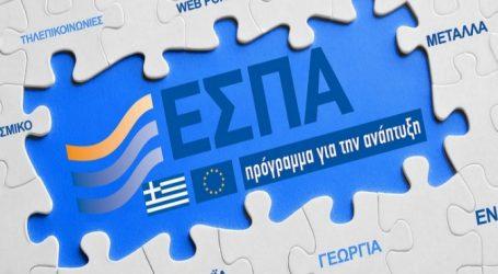 Ξεκίνησαν οι αιτήσεις χρηματοδότησης για τη δράση «Συνεργατικοί Σχηματισμοί Καινοτομίας» του ΕΣΠΑ