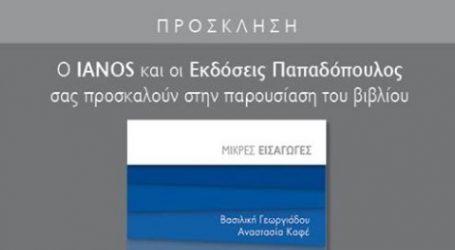 Ο IANOS και οι Εκδόσεις Παπαδόπουλος παρουσιάζουν αύριο το βιβλίο «Εκλογική Συμπεριφορά»