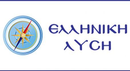 Ελληνική Λύση εναντίον ΣΥΡΙΖΑ για την ψήφο των αποδήμων