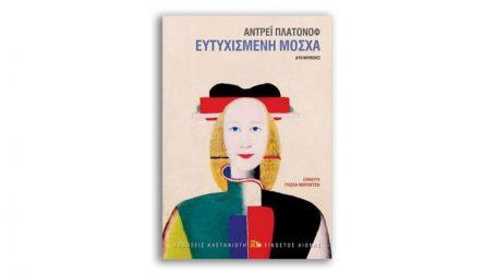 Επαναστατική δυστοπία από τα χρόνια του Στάλιν-«Ευτυχισμένη Μόσχα» του Α. Πλατόνοφ