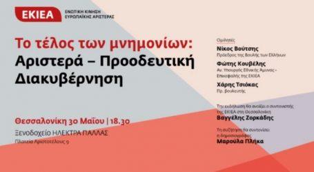Βούτσης, Κουβέλης και Τσιόκας ομιλητές σε εκδήλωση της ΕKIEA