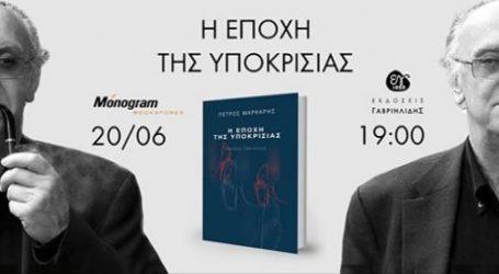 Στις 20 Ιουνίου παρουσιάζεται το καινούργιο μυθιστόρημα του Πέτρου Μάρκαρη «Η εποχή της υποκρισίας»