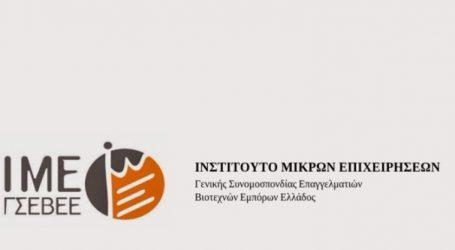 ΓΣΕΒΕΕ: Αξιοσημείωτη δυναμική στις πολύ μικρές και μικρομεσαίες επιχειρήσεις