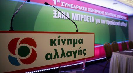ΚΙΝΑΛ για Athens Voice: Πλήγμα στην ελευθερία της ενημέρωσης