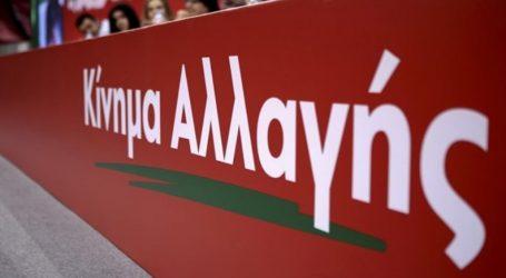 ΚΙΝΑΛ: Οι υποψήφιοι στις Περιφέρειες Δ.Μακεδονίας- Δ.Ελλάδας