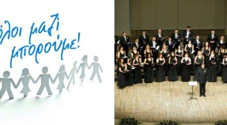 «Τραγουδάμε για την Ειρήνη και τη Συμφιλίωση» – Σειρά συναυλιών για τα Καλάβρυτα