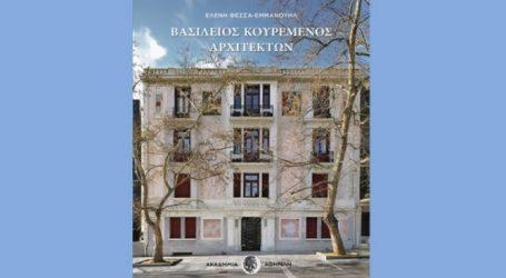 Βιβλίο της Ακαδημίας Αθηνών για τον κορυφαίο αρχιτέκτονα Βασίλειο Κουρεμένο