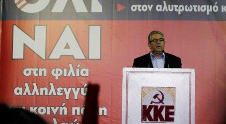"""Κάλεσμα Κουτσούμπα σε όσους """"νιώθουν ακόμα αριστεροί"""" να πάρουν θέση δίπλα στο ΚΚΕ"""