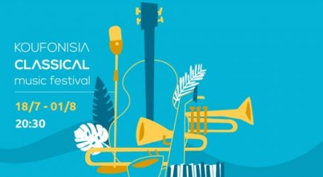 Φεστιβάλ Κλασικής Μουσικής στα Κουφονήσια για τέταρτη χρονιά