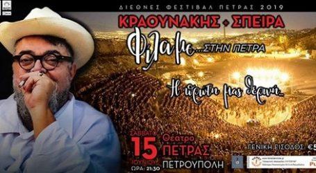 """Κραουνάκης+Σπείρα """"Φίλα με"""" στο Θέατρο Πέτρας"""
