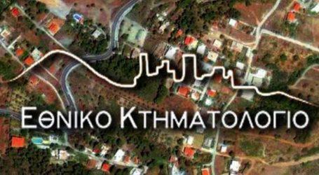 Κτηματολόγιο: Έναρξη δηλώσεων ιδιοκτησίας σε δύο ακόμα περιφερειακές ενότητες της χώρας – Παράταση σε άλλες περιοχές